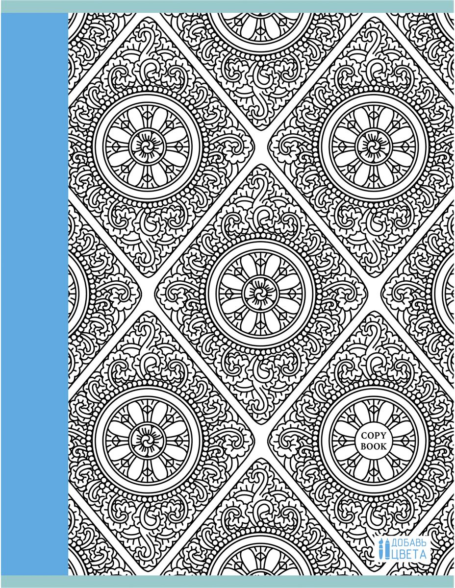 Канц-Эксмо Тетрадь Стильные узоры 48 листов в клетку формат А4Т4484285Тетрадь для конспектов А4 48л., скрепка, клетка, обложка: мелованный картон, матовый ВД-лак, раскраска, бумага офсетная 60 г/м2. Стильные узоры А4, 48л.