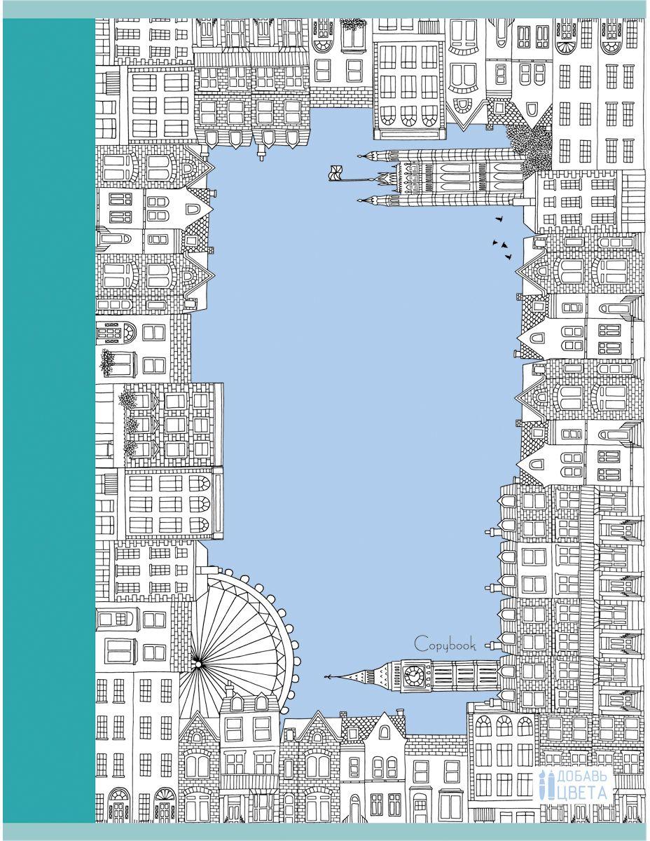 Канц-Эксмо Тетрадь Фантастический город 48 листов в клетку формат А4Т4484288Тетрадь для конспектов Фантастический город формат А4, 48 листов в клетку. Обложка: мелованный картон, матовый ВД-лак, раскраска. Внутренний блок: бумага офсетная 60 г/м2.