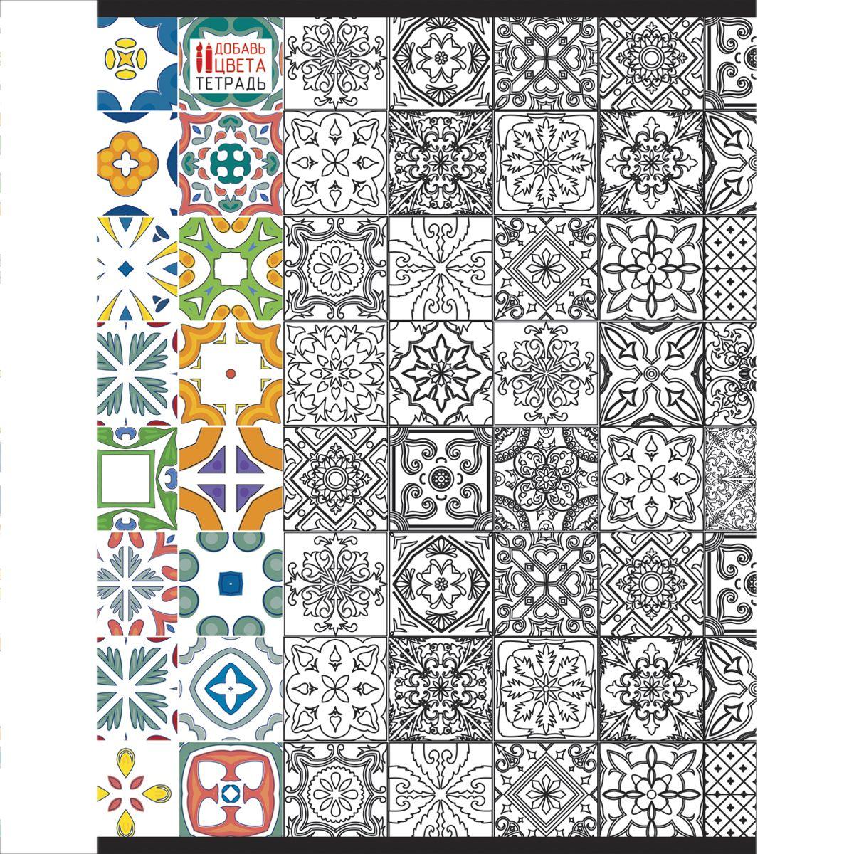 Канц-Эксмо Тетрадь Пестрая мозаика 48 листов в клетку формат А4Т4484289Тетрадь для конспектов А4 48л., скрепка, клетка, обложка: мелованный картон, матовый ВД-лак, раскраска, бумага офсетная 60 г/м2. Пестрая мозаика А4, 48л.