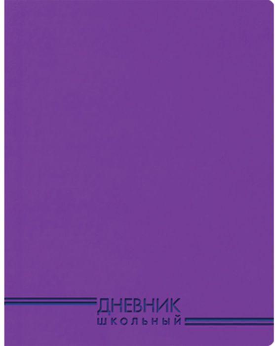 Канц-Эксмо Дневник школьный цвет фиолетовый на крылатых танках фронтовой дневник командира штурмового авиакорпуса эксмо