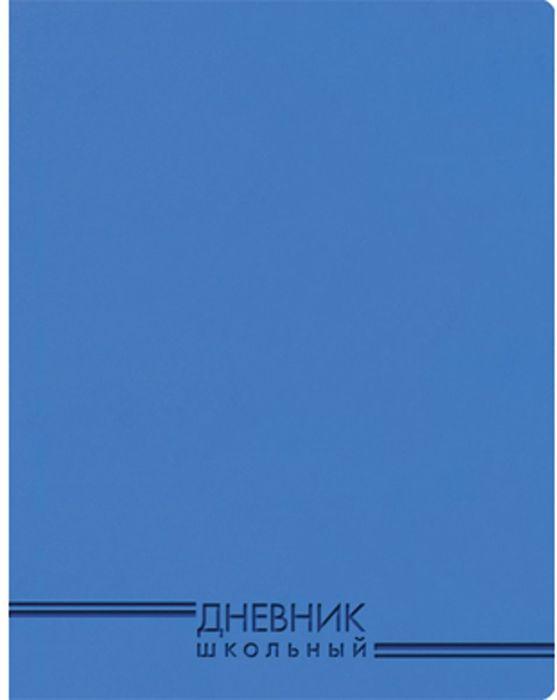 Канц-Эксмо Дневник школьный 48 листов цвет темно-голубой ДИК174805 -  Дневники