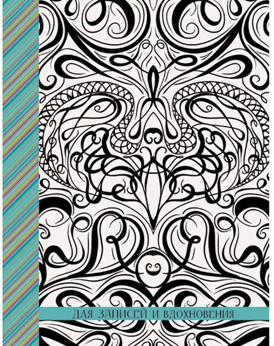 Канц-Эксмо Блокнот Paper Art 96 листов без разметки формат А6+ ЕТИ69675ЕТИ69675Книгa для записей (евроТетрадь) А6+(132х172), 96л, интегральный переплет, матовая ламинация, дизайн. блок, раскраски. Форз. - пантон., бумага - офсетная 70 г/м2, сшитый блок. Paper Art. Изящный орнамент А6+, 96 л. (раскраски внутри)