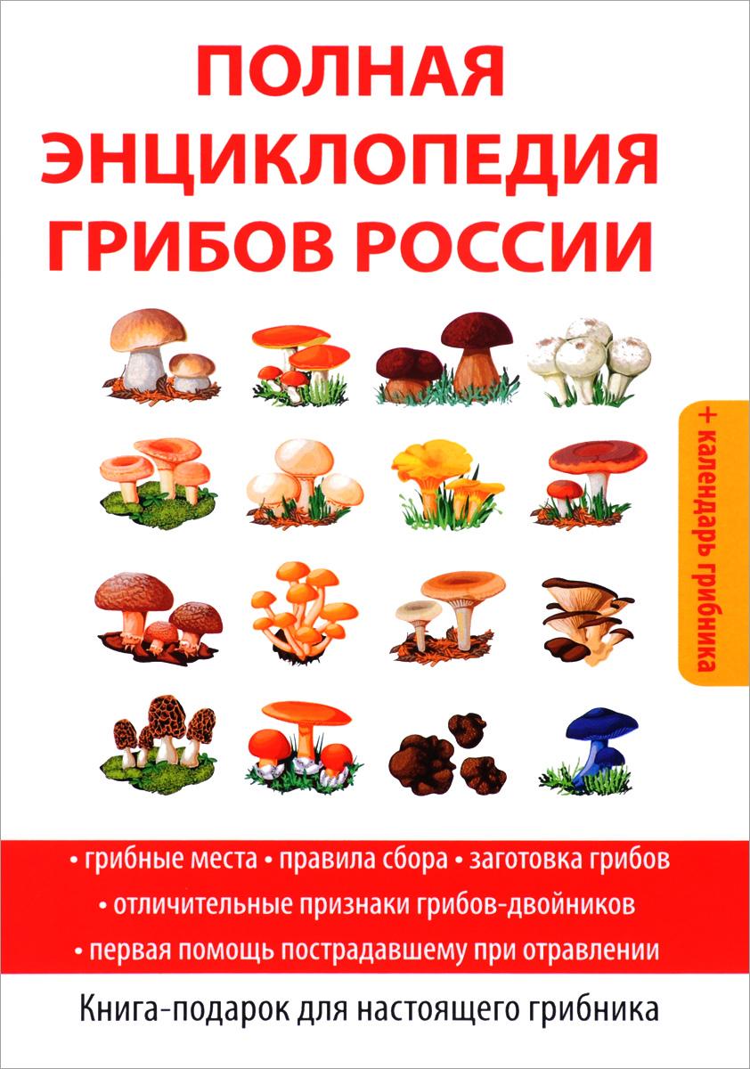 Полная энциклопедия грибов России. Т. В. Лагутина