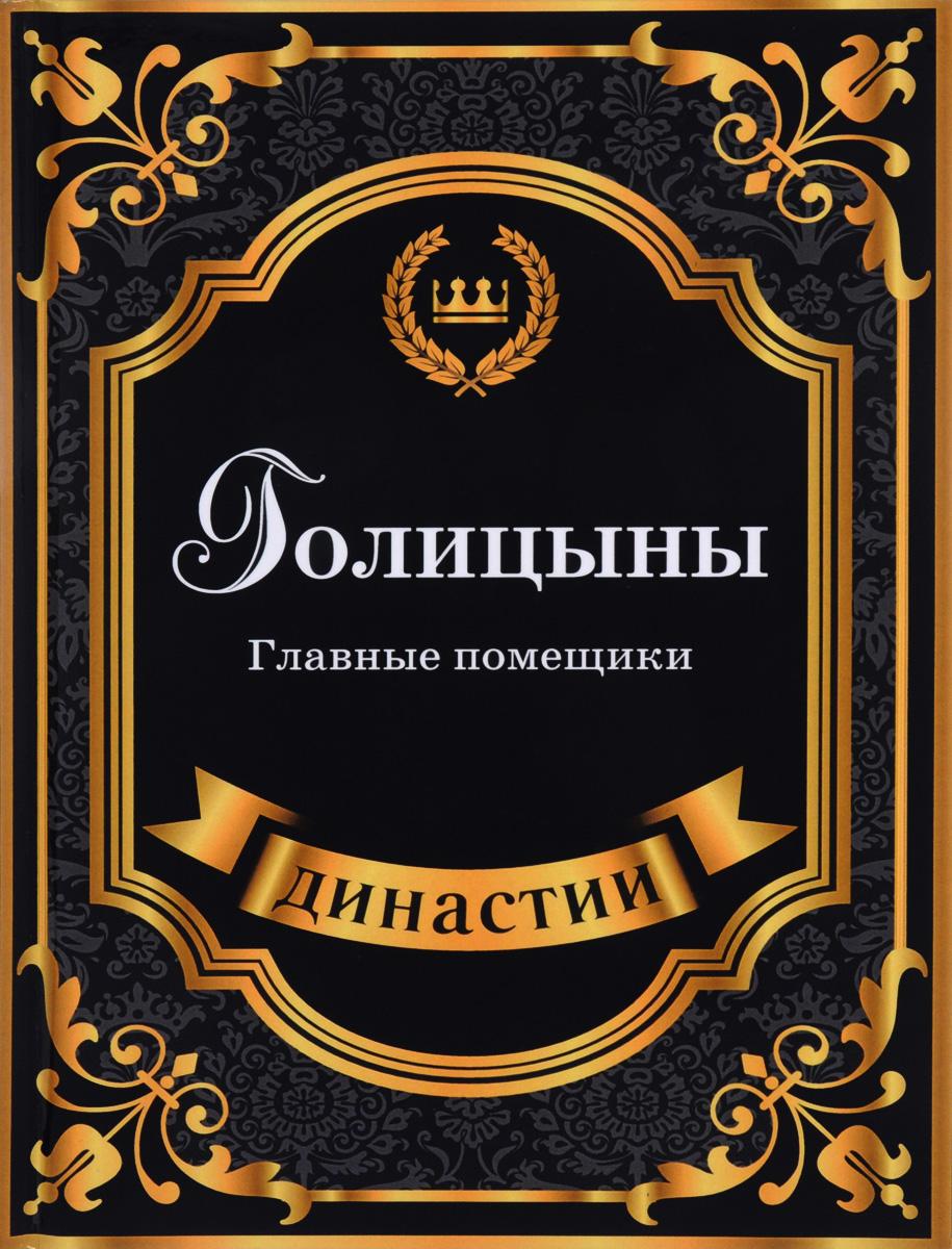 А. Демидова Голицыны. Главные помещики демидова 1000 задач