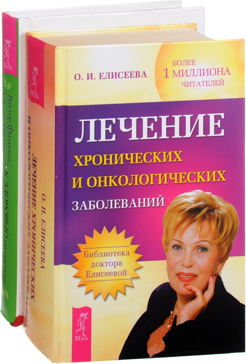 К здоровью – по системе. Лечение хронических и онкологических заболеваний (комплект из 2 книг)