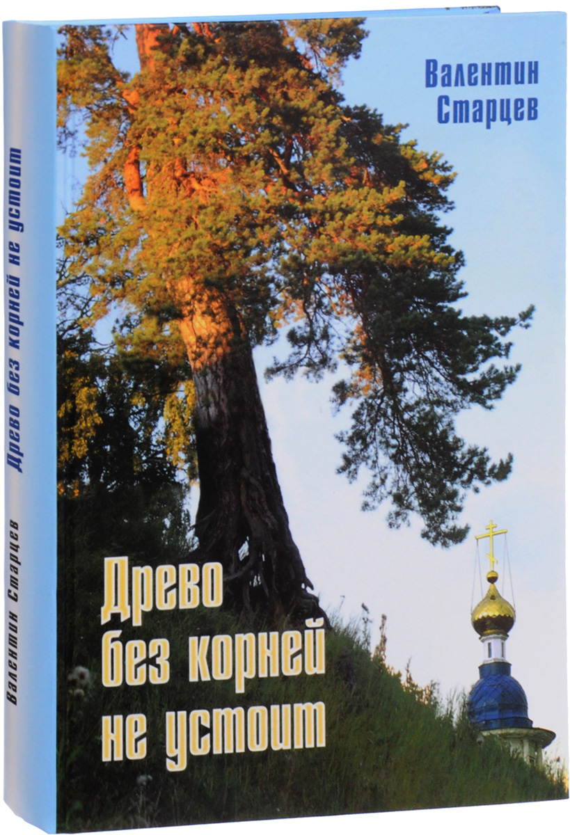 Валентин Старцев Древо без корней не устоит