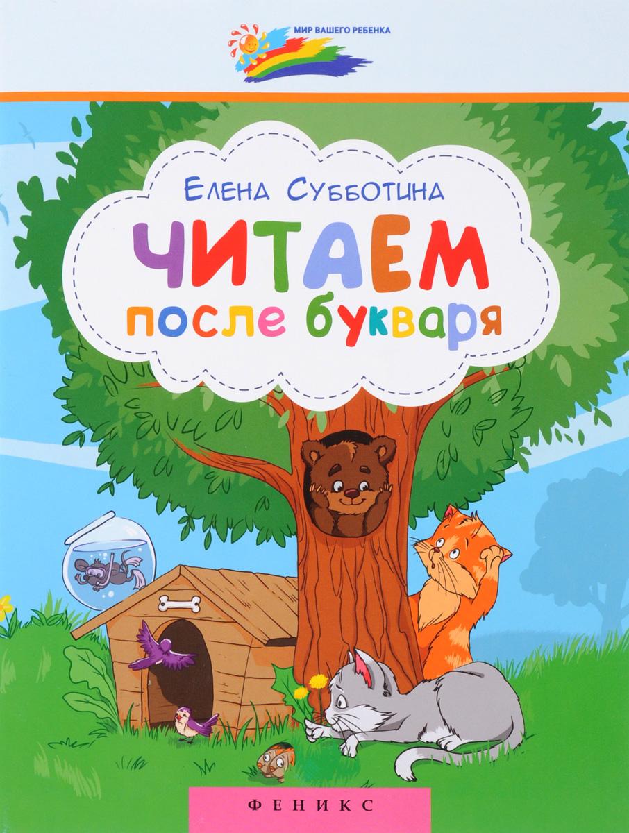 Елена Субботина Читаем после букваря голявкин в в читаем после букваря веселые истории
