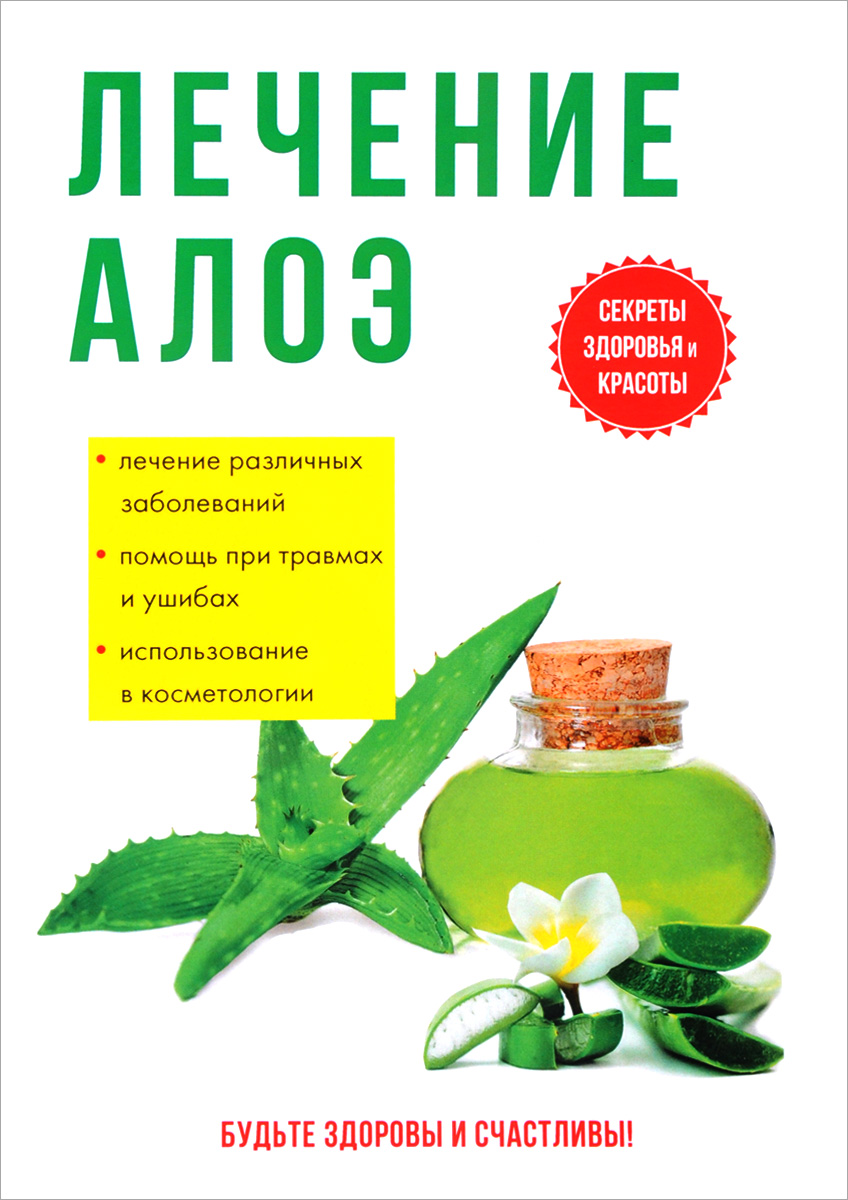 Ю. Савельева Лечение алоэ растения лекарственные справочник