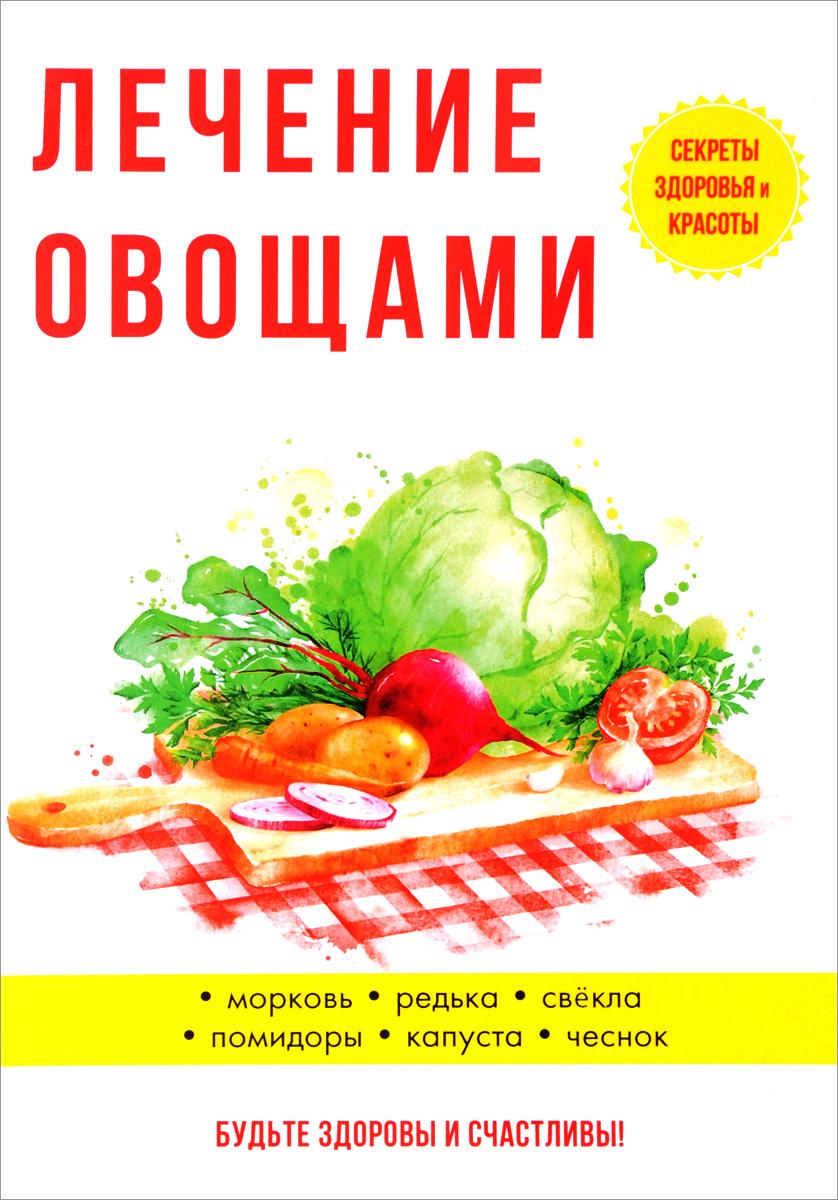Ю. Савельева Лечение овощами ю а высоцкая овощи