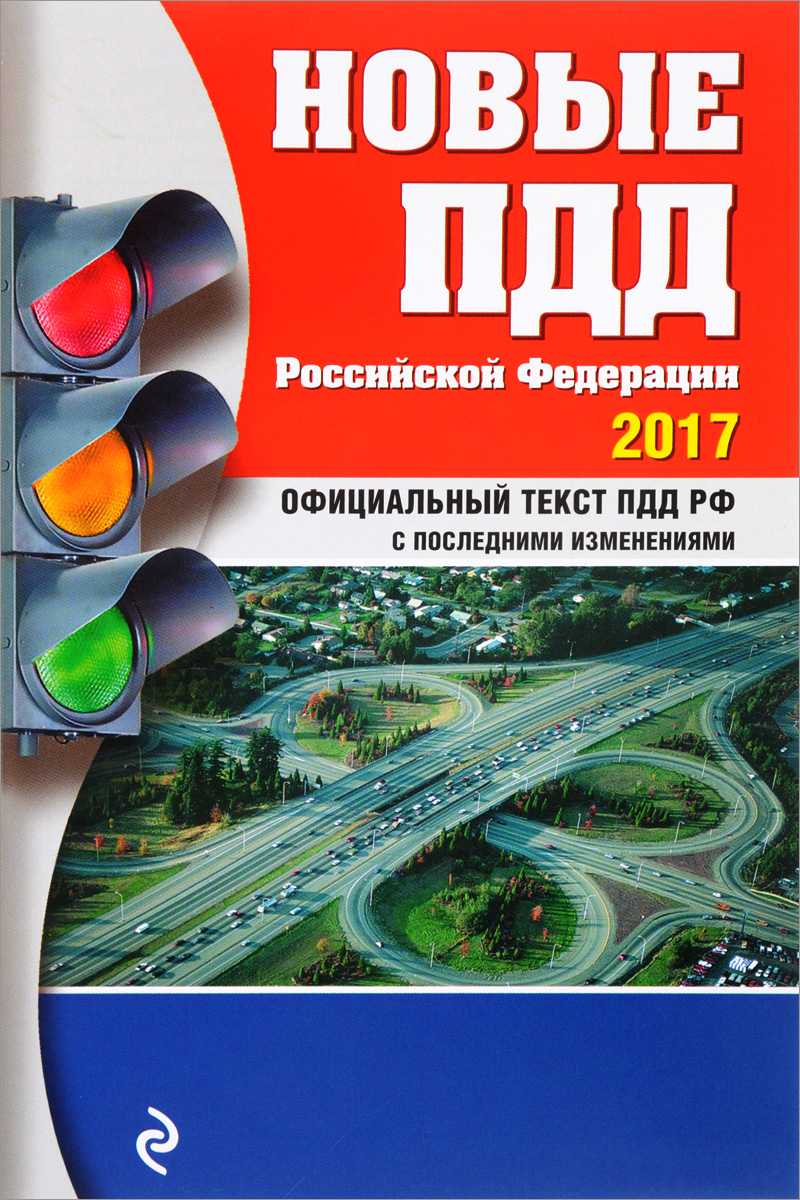 Новые ПДД Российской Федерации с последними изменениями на 2017 год