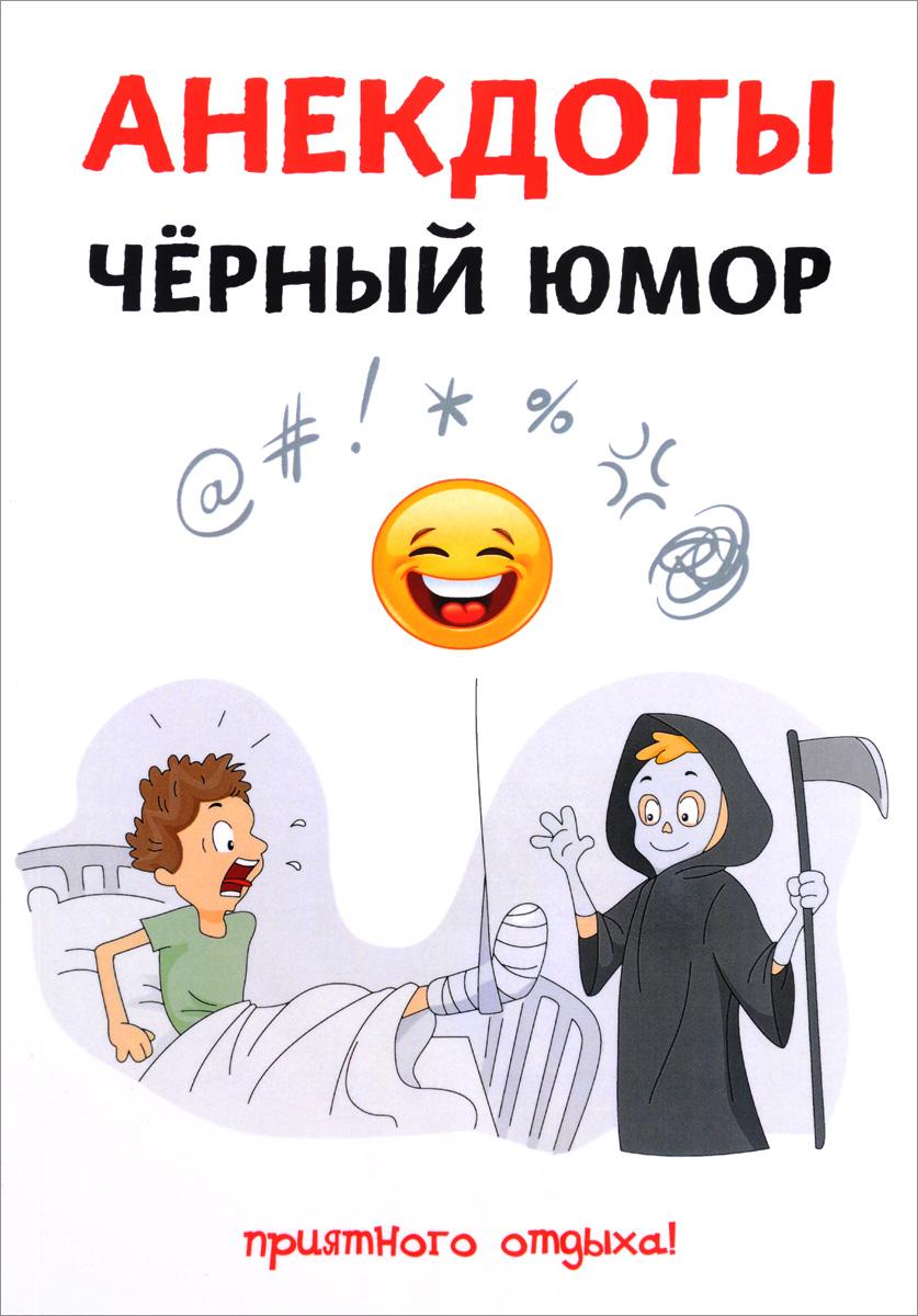 Анекдоты. Черный юмор. С. Атасов