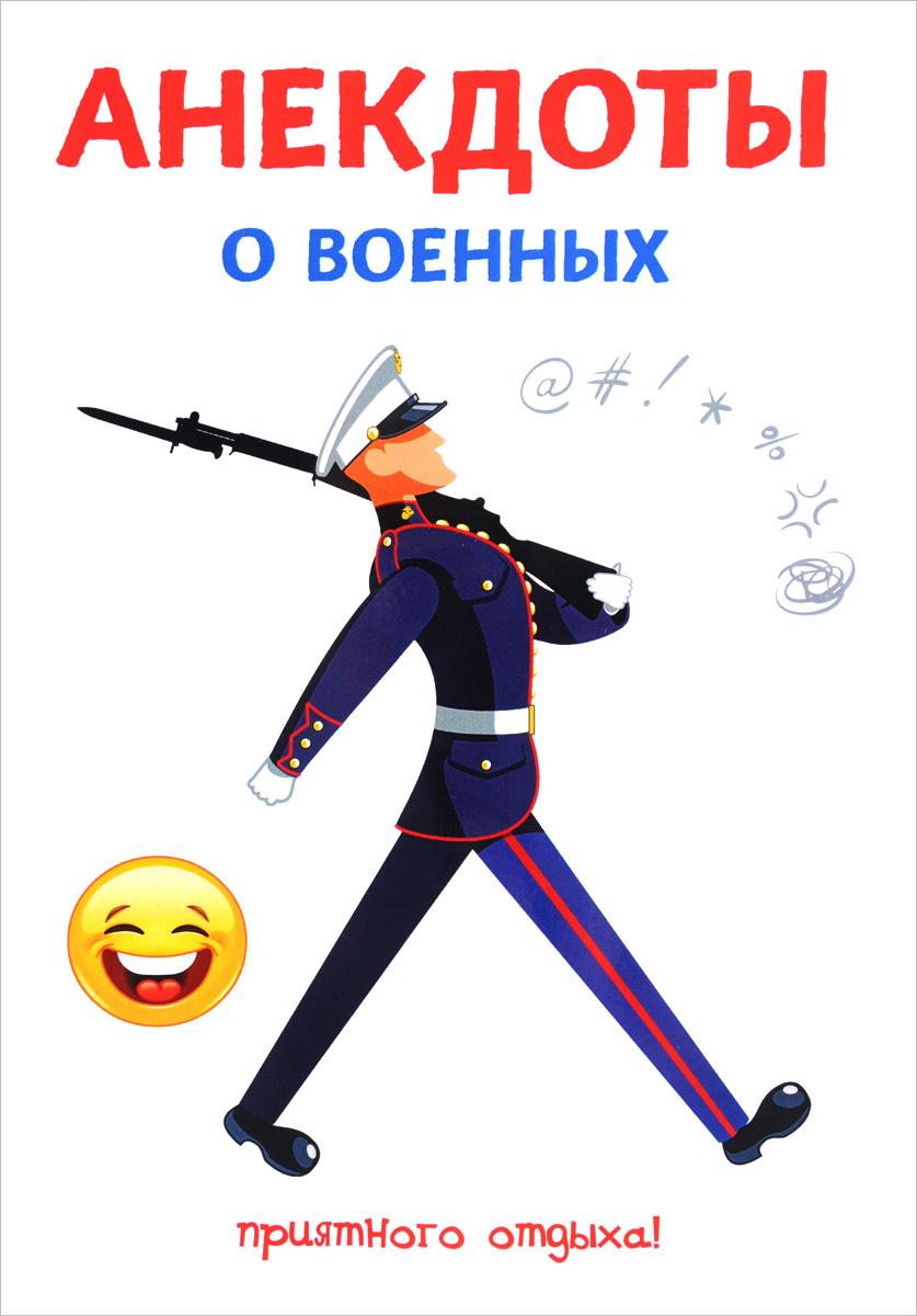 Анекдоты о военных. С. Атасов