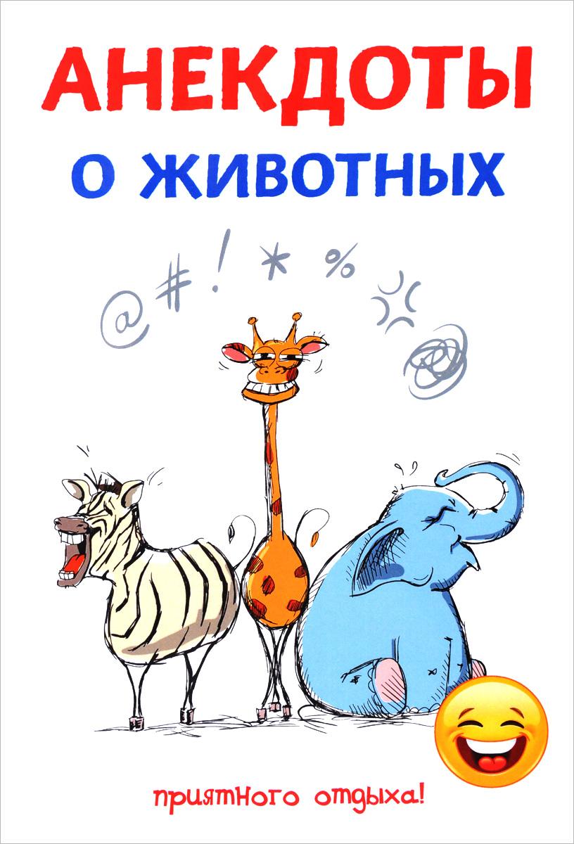Анекдоты о животных. С. Атасов