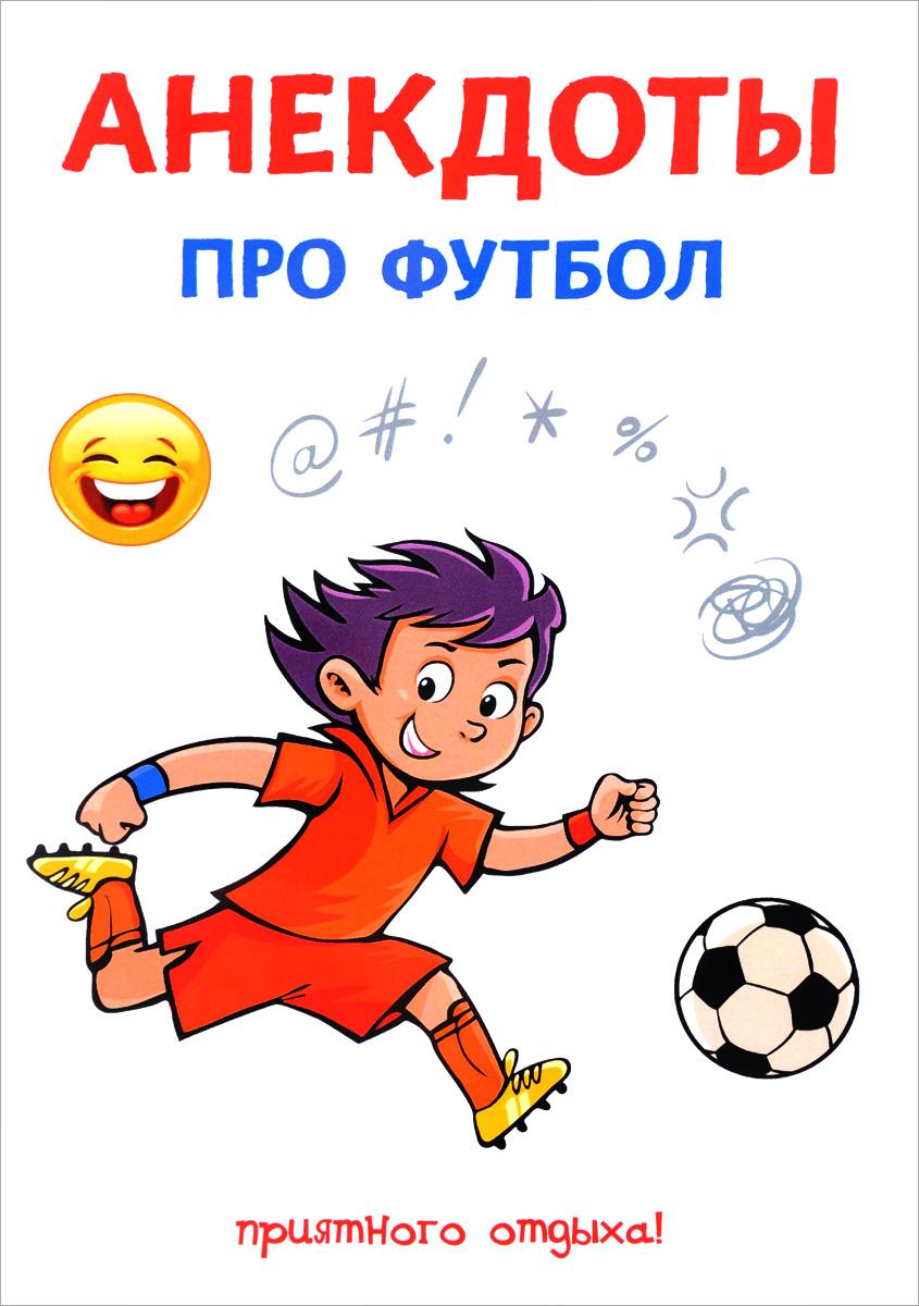 Анекдоты про футбол. С. Атасов