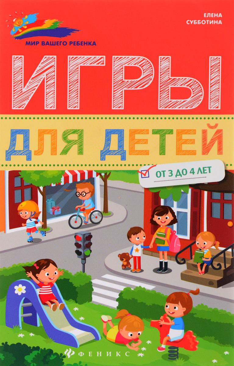 Елена Субботина Игры для детей от 3 до 4 лет
