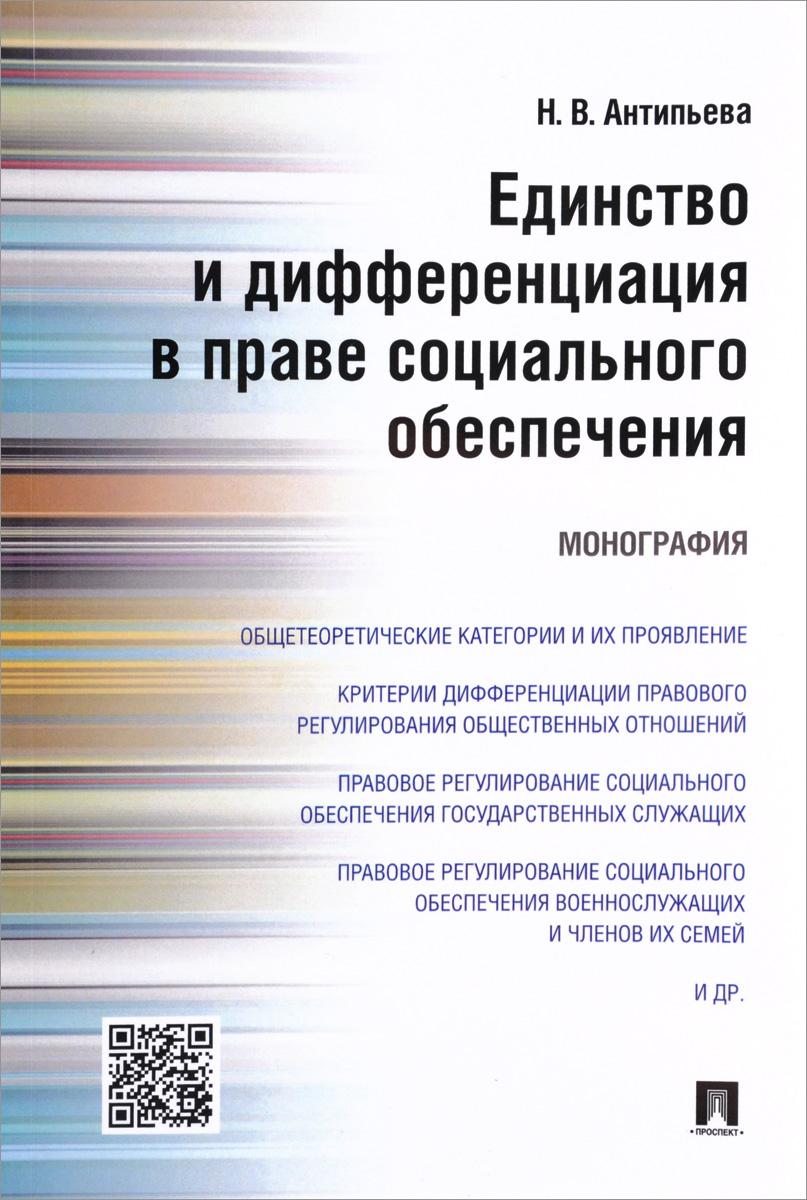 Единство и дифференциация в праве социального обеспечения