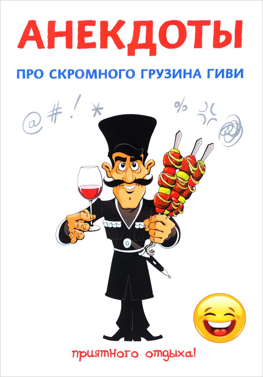 Анекдоты про скромного грузина Гиви. С. Атасов