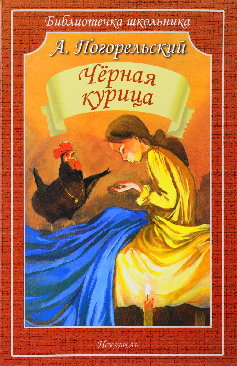 Черная курица, или Подземные жители, А. Погорельский