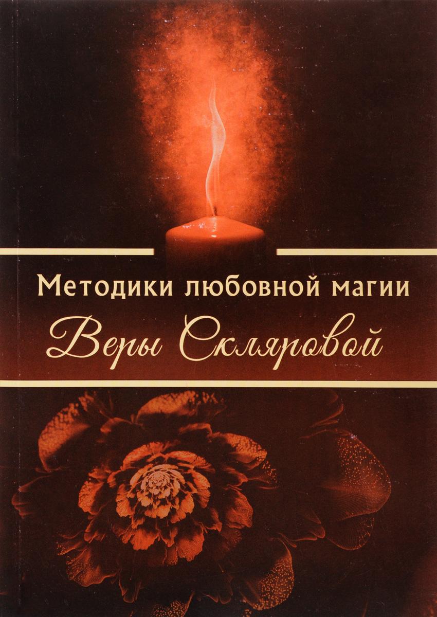 Вера Склярова Методики любовной магии Веры Скляровой мигель серрано книга магической любви