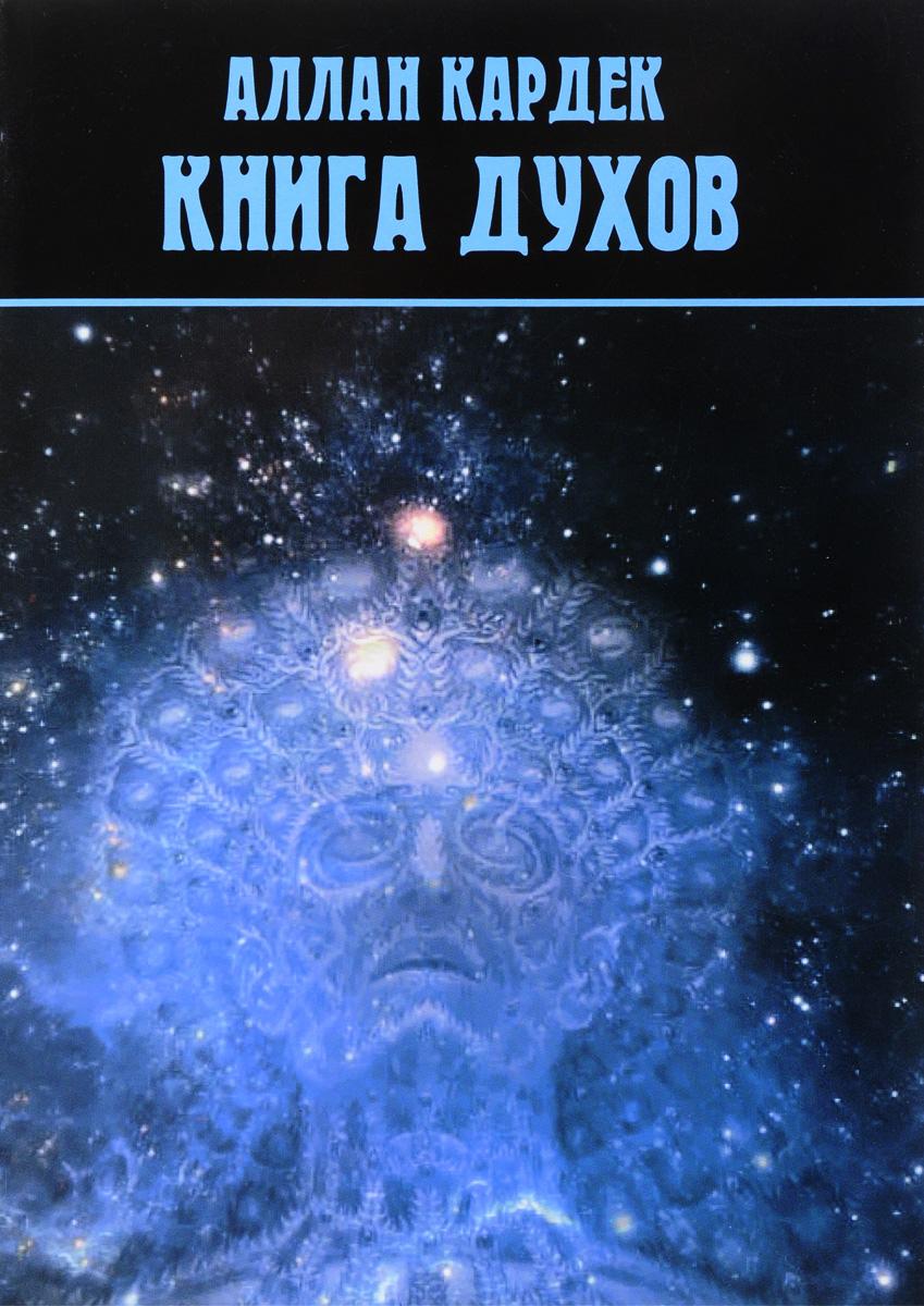Книга духов. Аллан Кардек