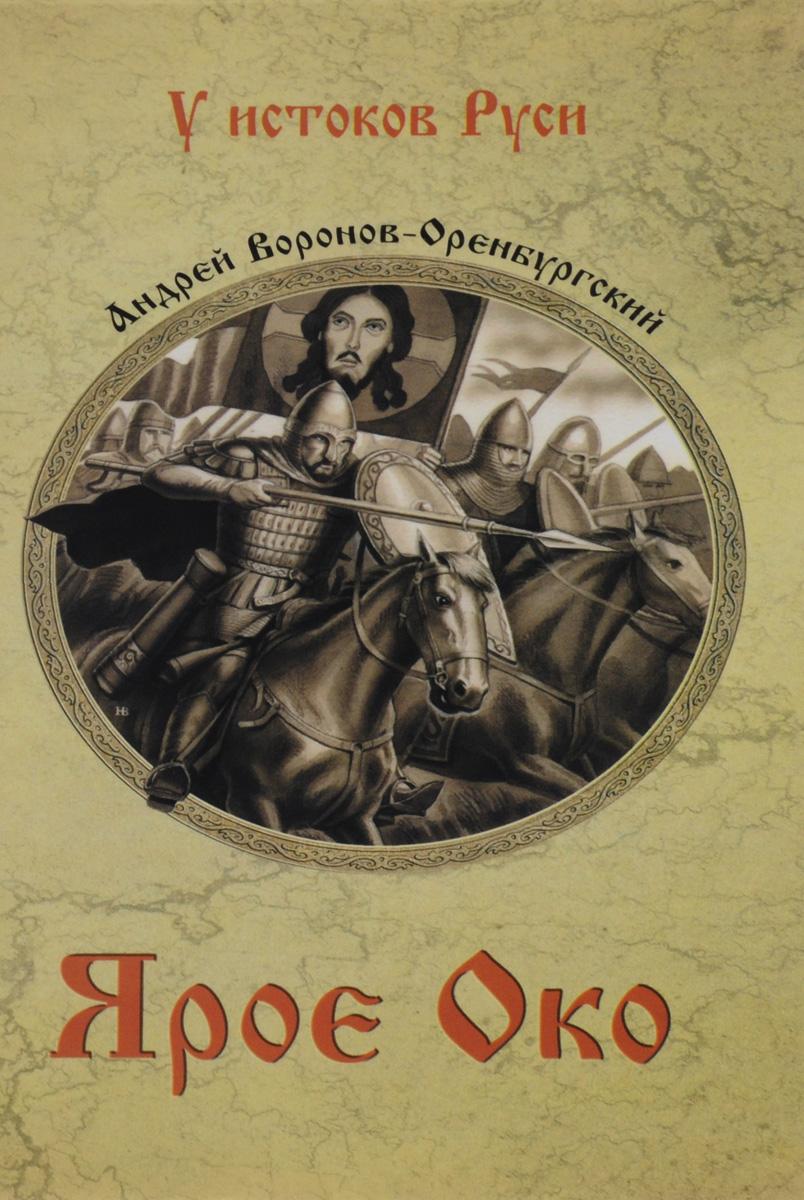 Андрей Воронов-Оренбургский Ярое Око оловинцов а тюрки или монголы эпоха чингисхана isbn 9785907028166