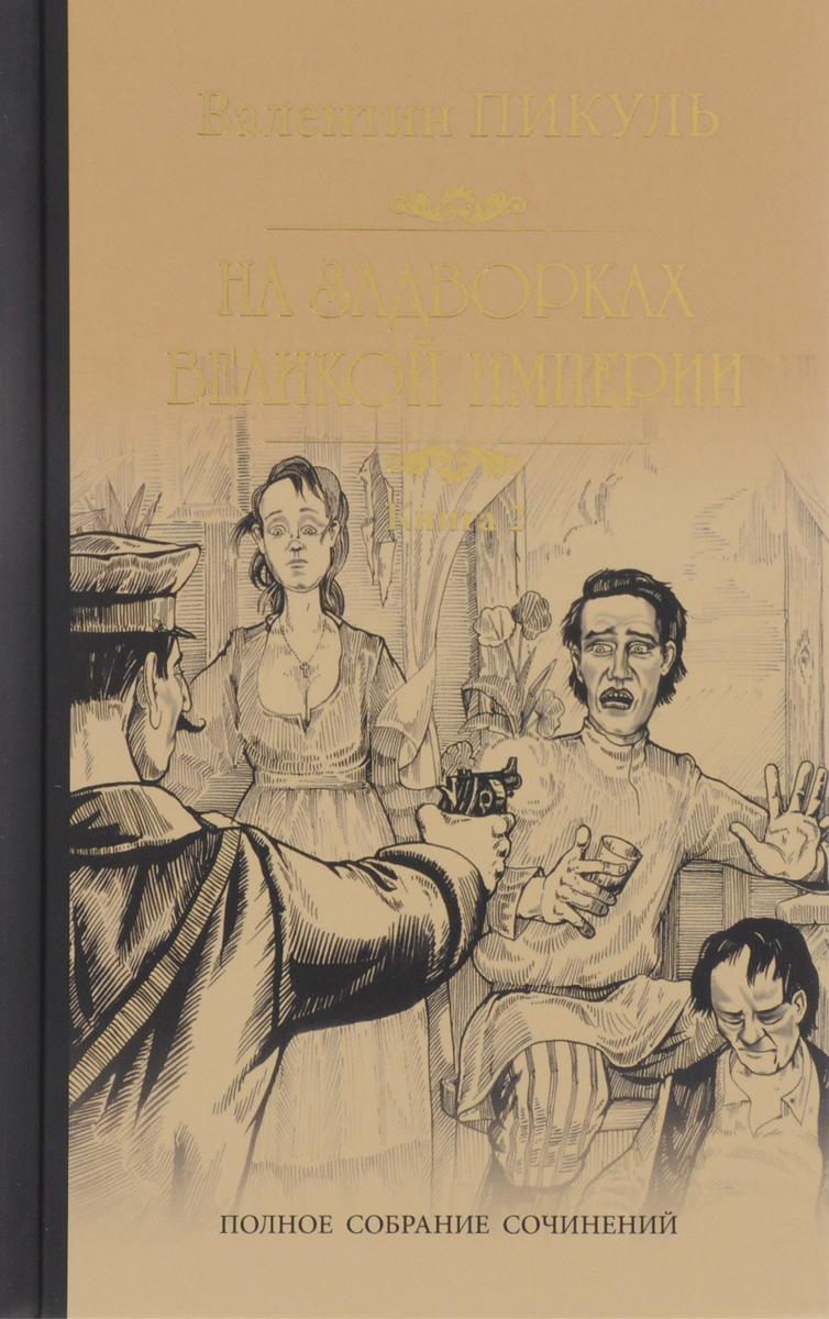 Zakazat.ru: На задворках Великой империи. Роман в 2 книгах. Книга 2. Белая ворона. Валентин Пикуль