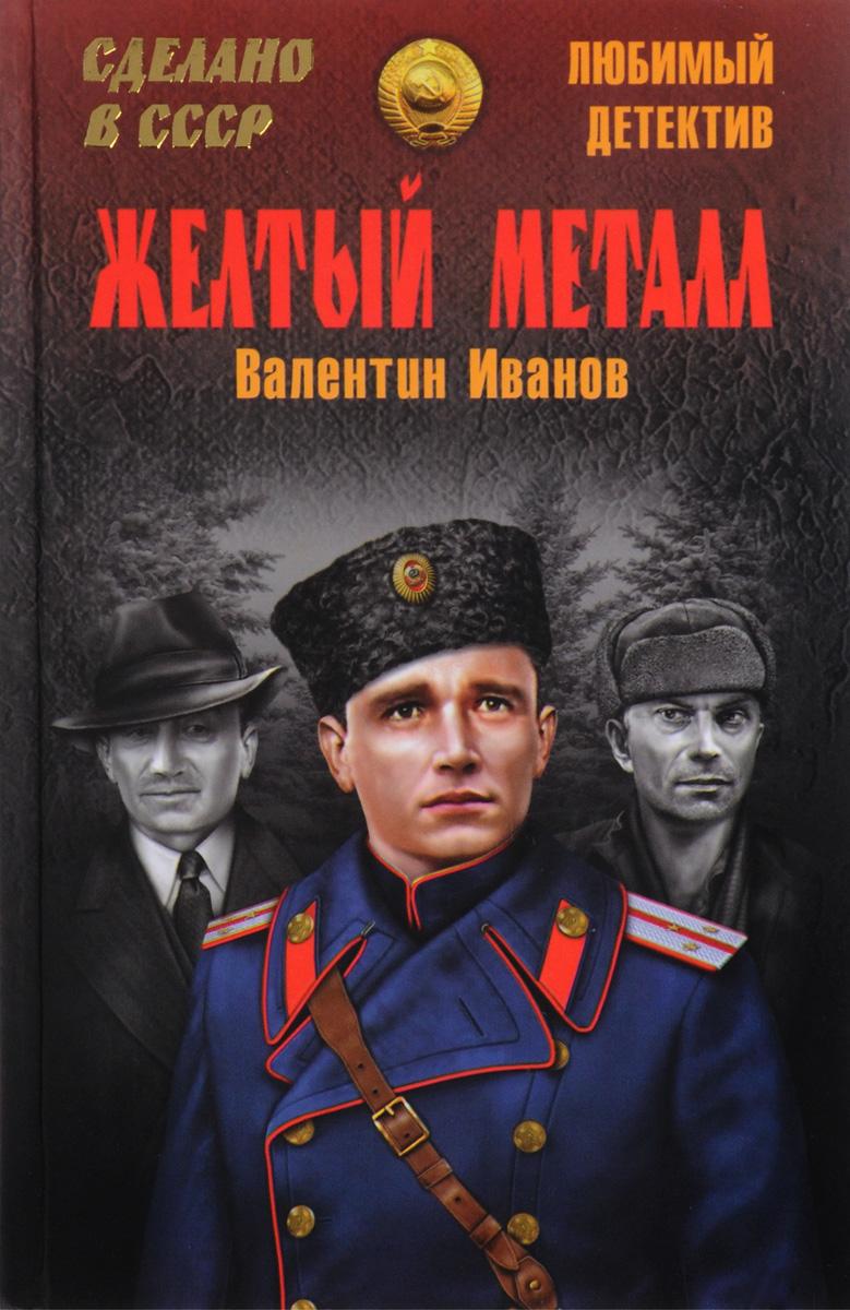 Валентин Иванов Желтый металл пункт выдачи новороссийск