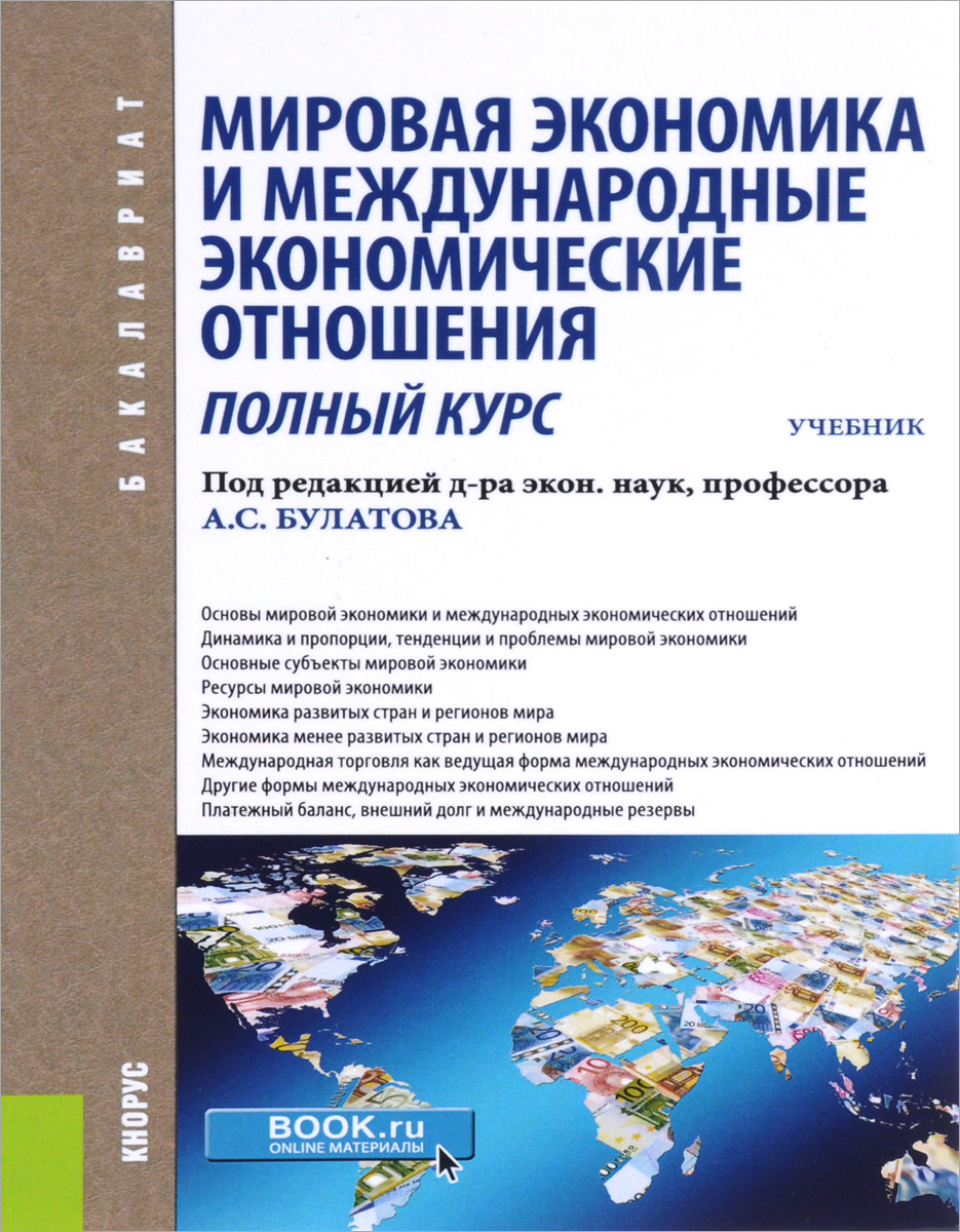 Мировая экономика и международные экономические отношения. Полный курс. Учебник