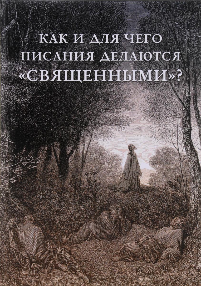 Zakazat.ru: Как и для чего писания делаются священными?. Внутренний Предиктор СССР