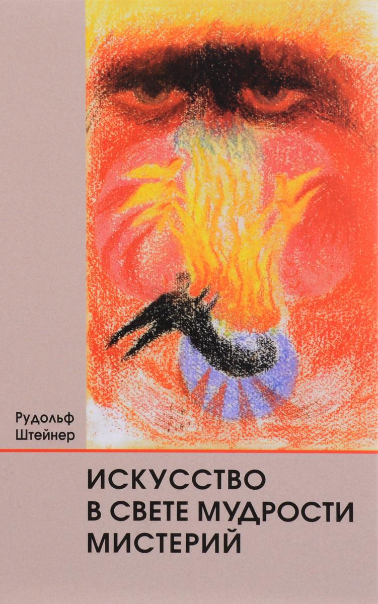 Искусство в свете мудрости мистерий. Рудольф Штейнер