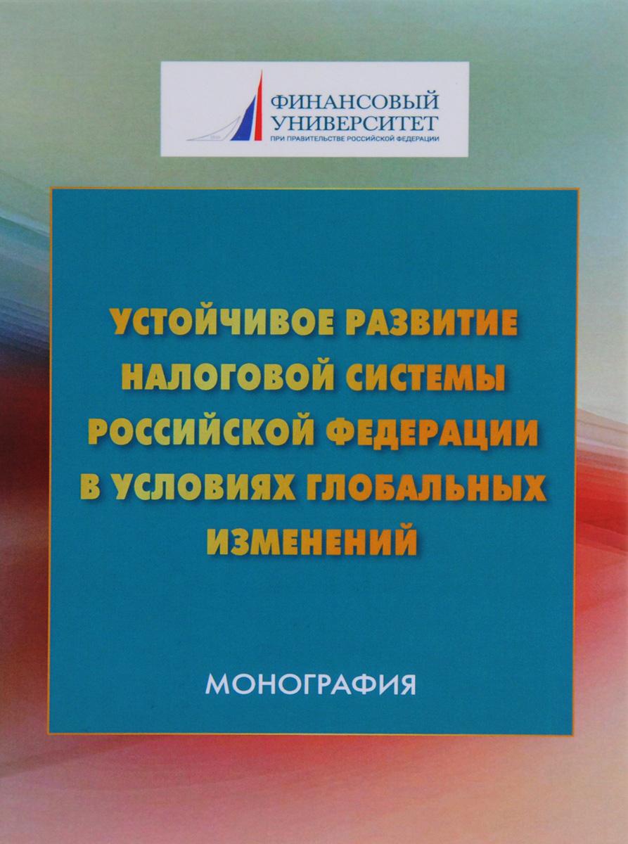 Устойчивое развитие налоговой системы РФ в условиях глобальных изменений