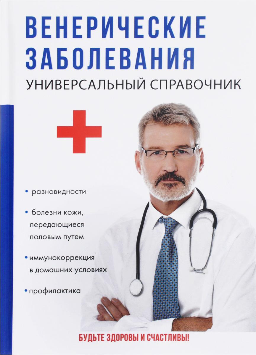 Венерические заболевания
