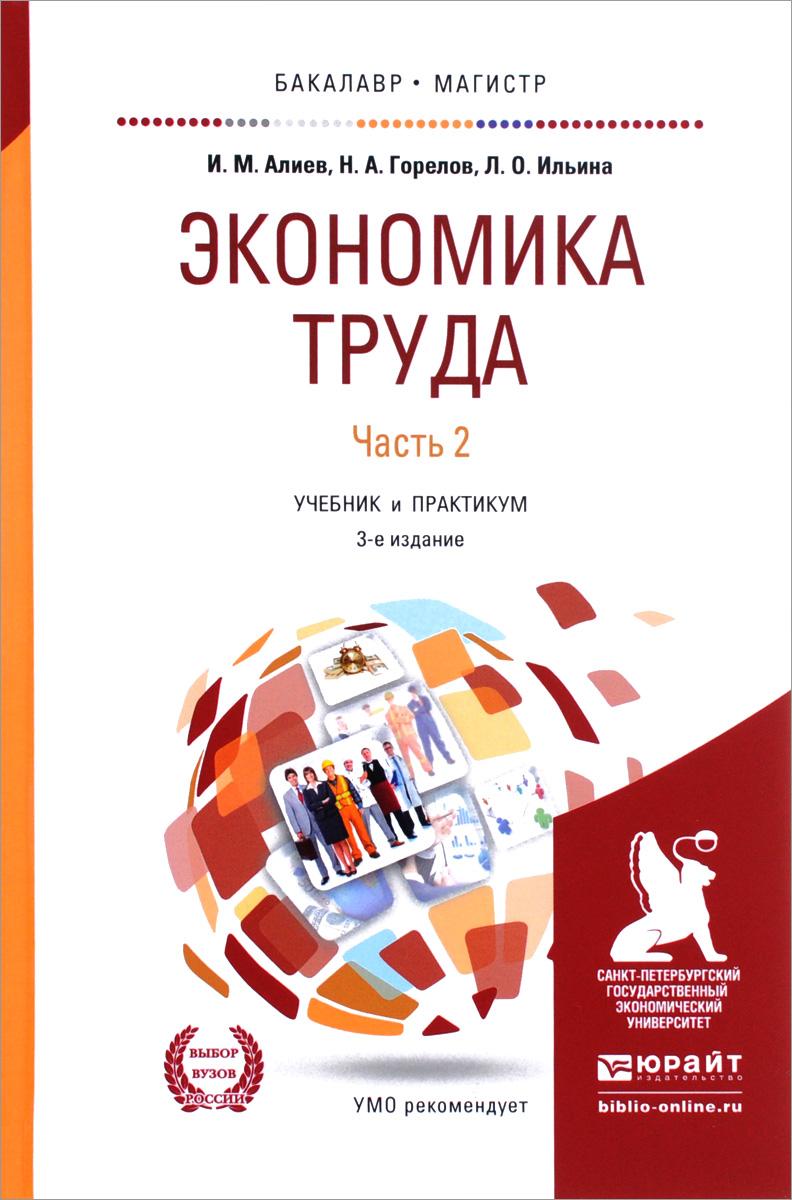 Экономика труда. В 2 частях. Часть 2. Учебник и практикум