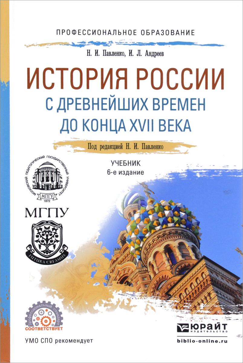История России с древнейших времен до конца XVII века. Учебник