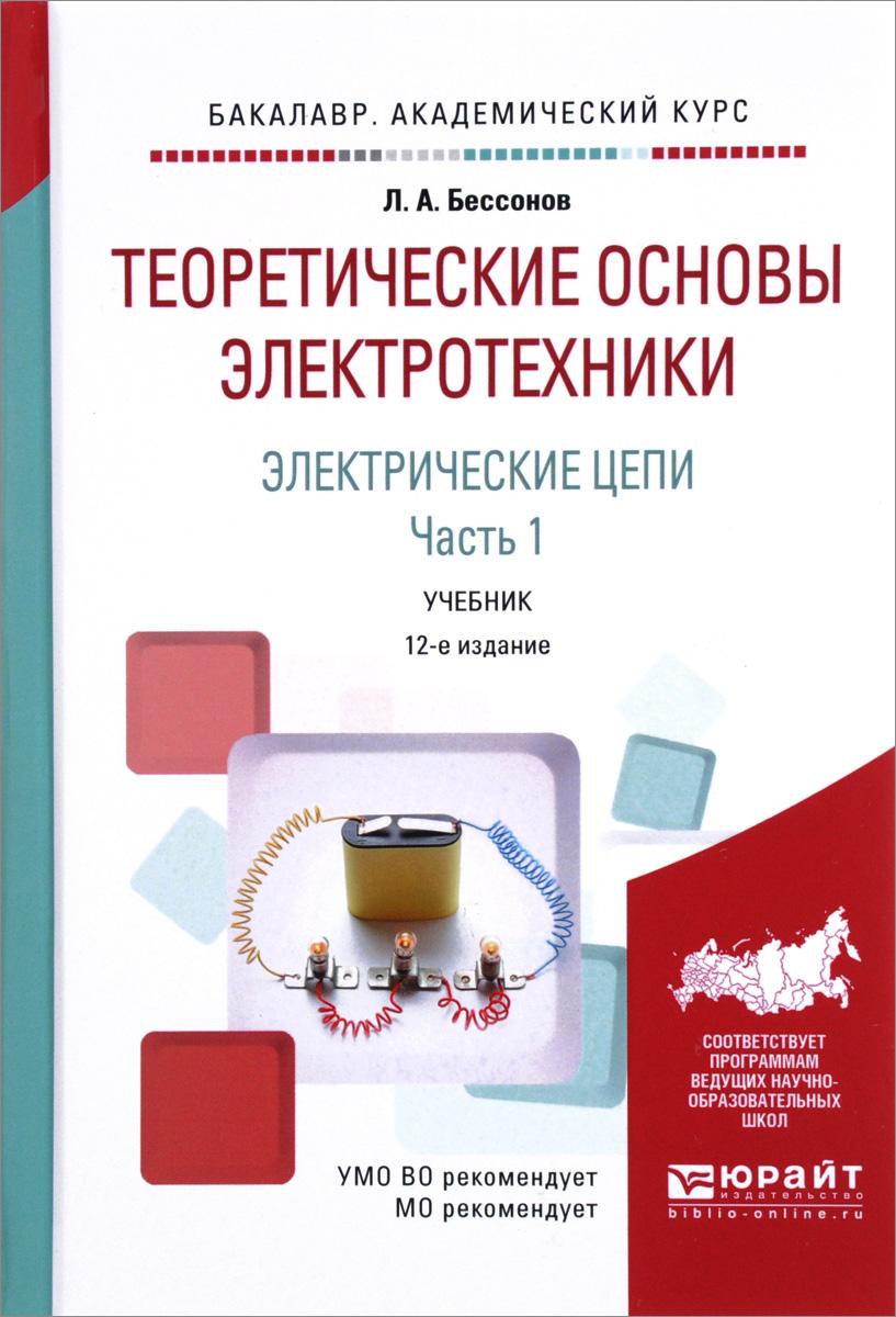 Теоретические основы электротехники. Электрические цепи. Учебник. В 2 частях. Часть 1