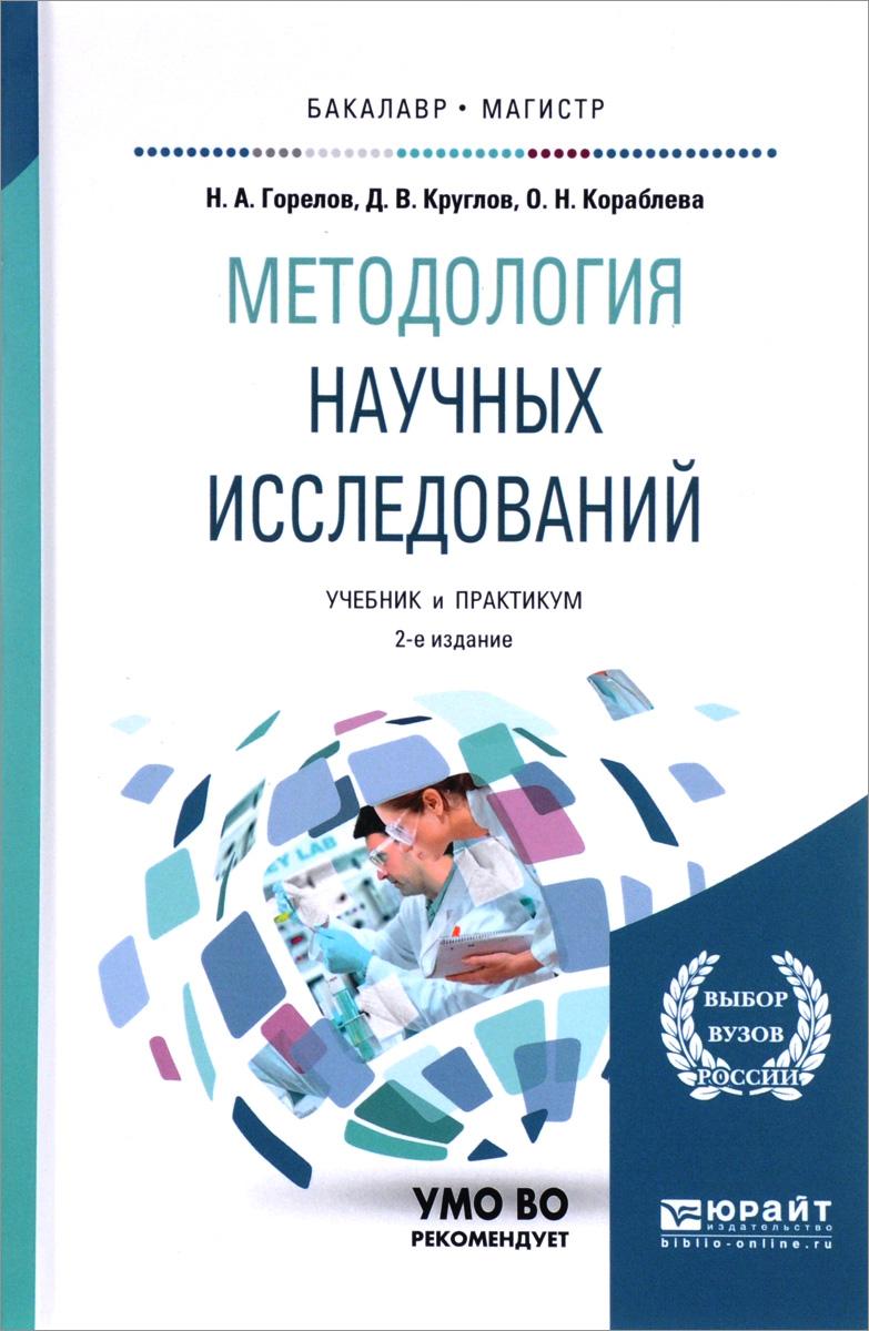 Методология научных исследований. Учебник и практикум