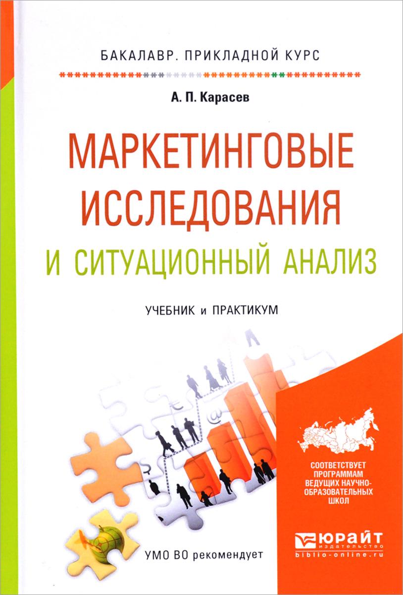 Маркетинговые исследования и ситуационный анализ. Учебник и Практикум