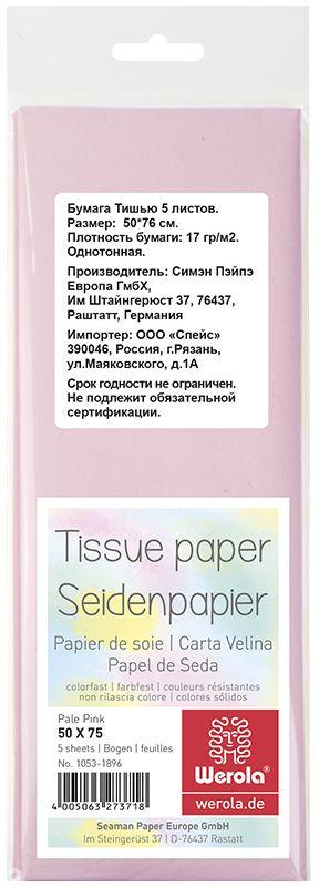 Werola Бумага Тишью цвет розовый 5 листов237035Тонкая, легкая, обладает механической устойчивостью на разрыв, позволяет создавать объемные композиции, хорошо и долго держит форму. Используется в качестве упаковки, праздничного оформления интерьеров, витрин магазинов, создания цветочных композиций, в технике декупаж и скрапбукинг.