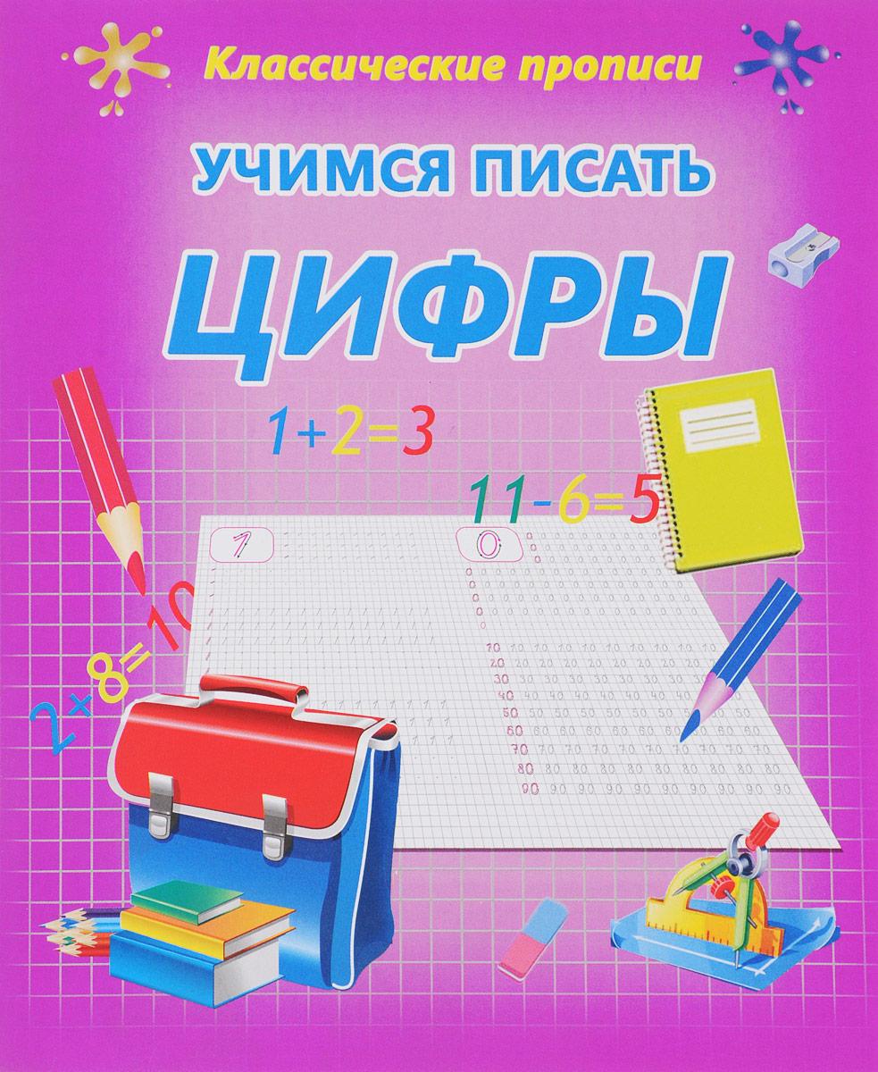 К. В. Добрева Учимся писать цифры к в добрева учимся писать цифры