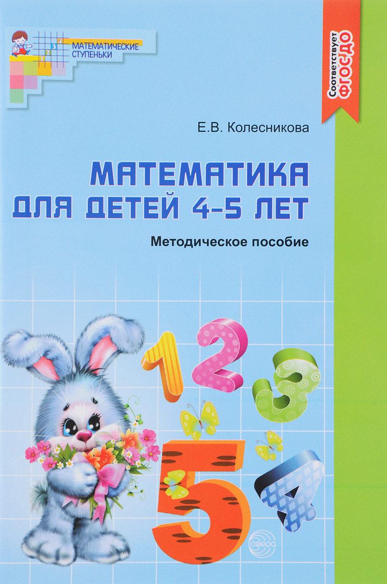 Е. В. Колесникова Математика. Для детей 4-5 лет. К рабочей тетради Я считаю до пяти колесникова е я считаю до пяти математика для детей 4 5 лет