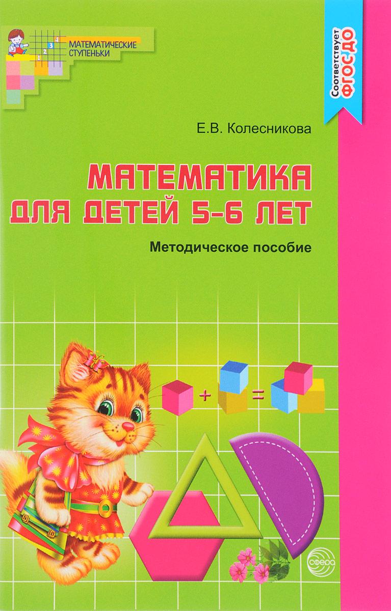 Е. В. Колесникова Математика. Для детей 5-6 лет. К рабочей тетради Я считаю до десяти колесникова е я считаю до пяти математика для детей 4 5 лет