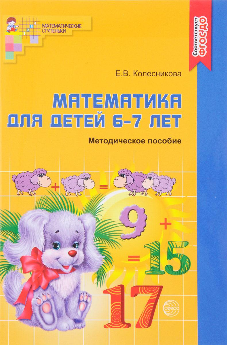 Е. В. Колесникова Математика. Для детей 6-7 лет. К рабочей тетради Я считаю до двадцати мир вокруг от а до я пособие для детей 4 5 лет в 3 х частях часть 1 фгос до