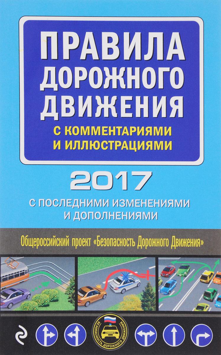 Правила дорожного движения с комментариями и иллюстрациями с последними изменениями и дополнениями на 2017 год