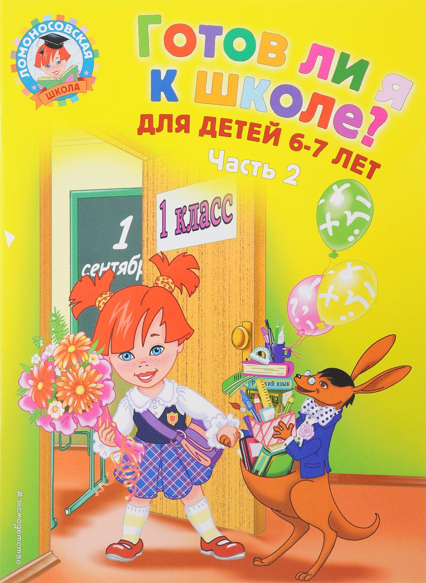 Zakazat.ru: Готов ли я к школе? Для детей 6-7 лет. В 2 частях. Часть 2. С. В. Пятак