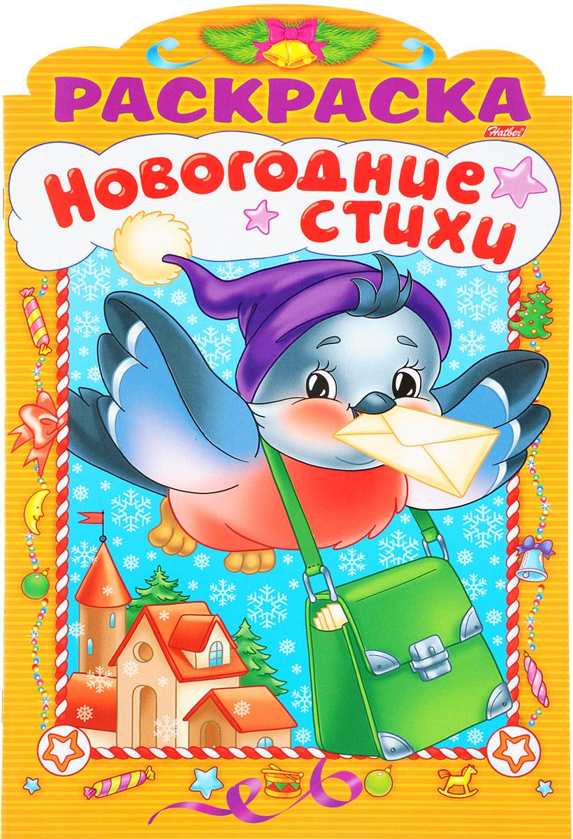 Анна Баранюк Новогодние стихи. Выпуск 1