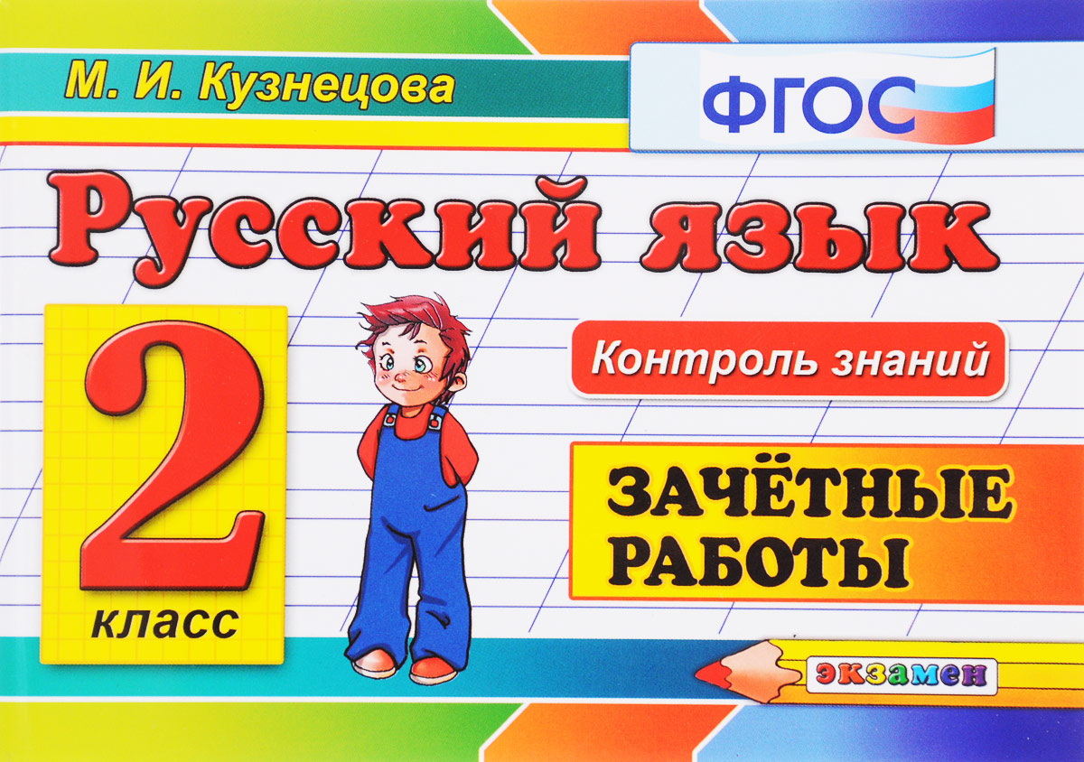 М. И. Кузнецова Русский язык. 2 класс. Зачетные работы м и кузнецова математика 2 класс зачетные работы