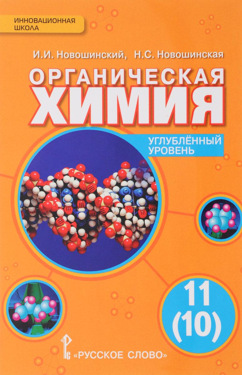 9785000926970 - И. И. Новошинский, Н. С. Новошинская: Органическая химия. 11(10) класс. Углубленный уровень. Учебник - Книга