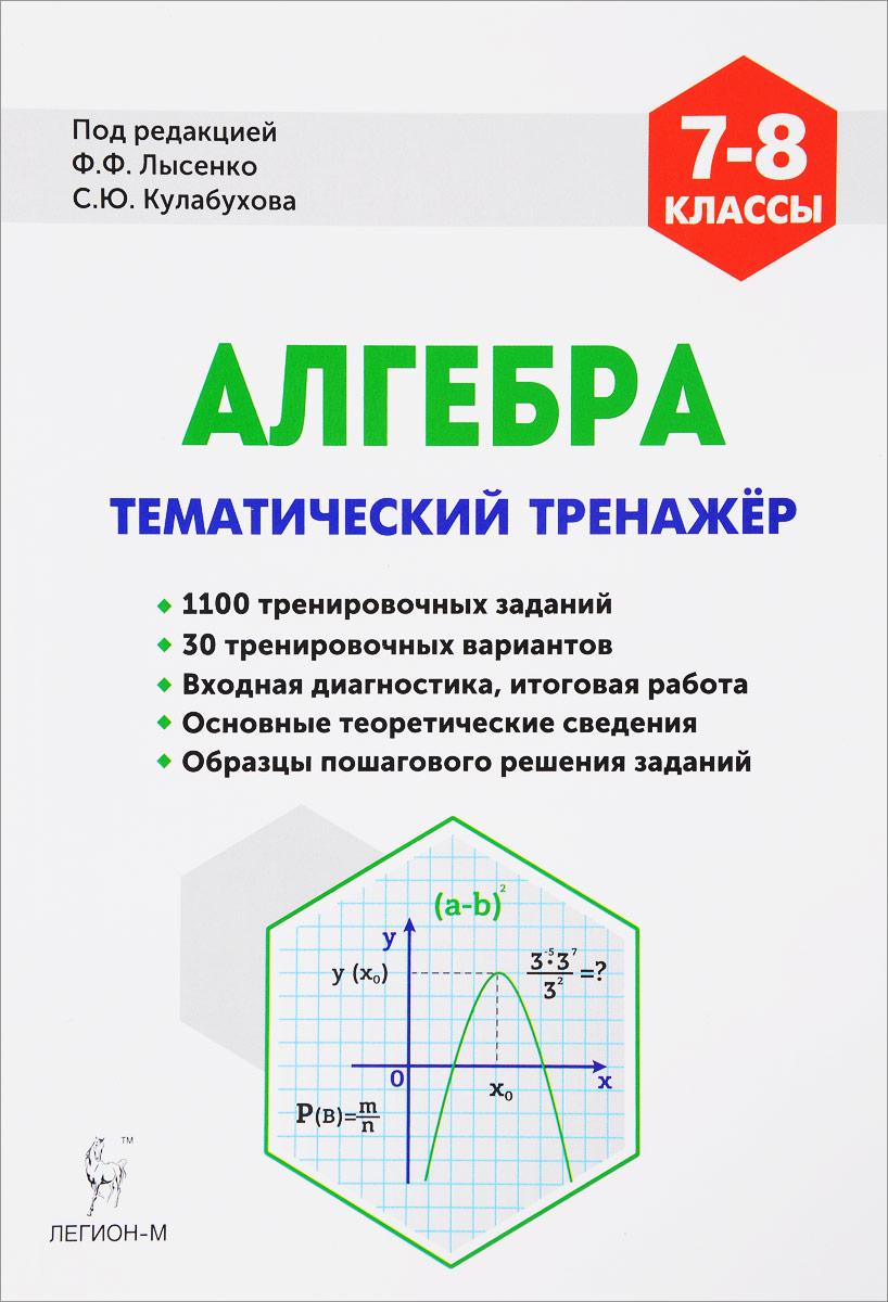 Алгебра. 7-8 классы. Тематический тренажёр. Входная диагностика, итоговая работа