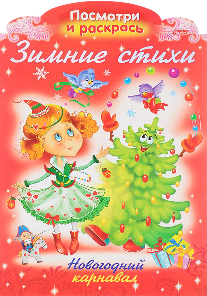 Ольга Александрова Зимние стихи. Новогодний карнавал. Раскраска