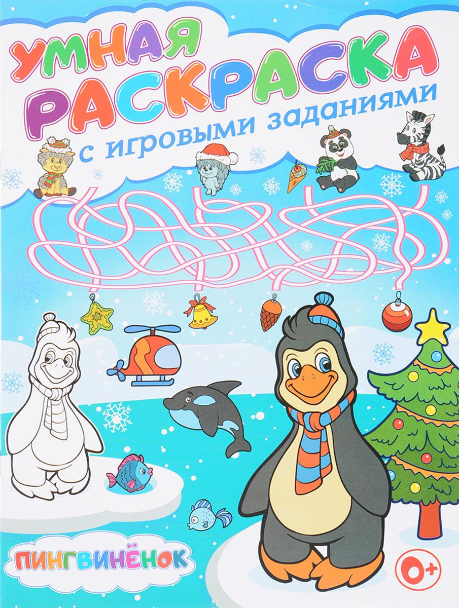 Тамара Скиба Пингвиненок. Умная раскраска с игровыми заданиями умка 5327 1 умная ручка и интерактив книга с заданиями